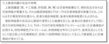 http://blog.goo.ne.jp/ango-shinkyu/e/50821e88033bb415c599ddeceae4bc8e