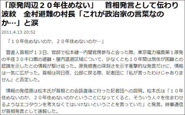 http://sankei.jp.msn.com/region/news/110413/fks11041321410021-n1.htm