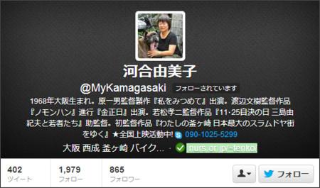 https://twitter.com/MyKamagasaki