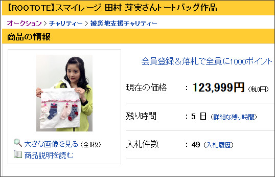 http://page3.auctions.yahoo.co.jp/jp/auction/c451672349?u=rootote_charity