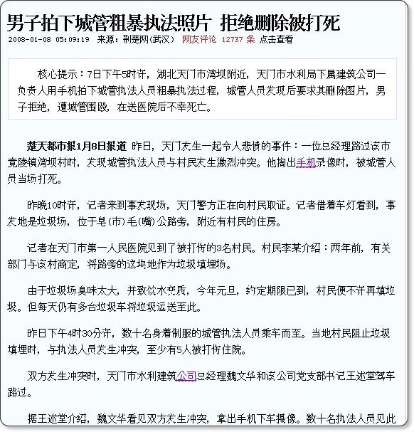 http://news.163.com/08/0108/05/41LLOD0700011229.html
