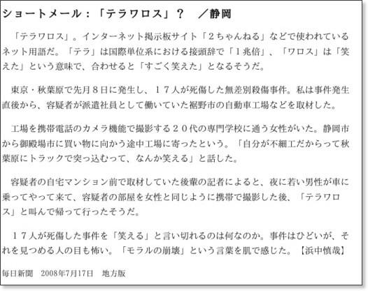 http://mainichi.jp/area/shizuoka/news/20080717ddlk22070186000c.html