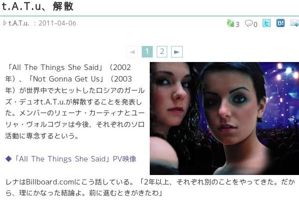 http://www.barks.jp/news/?id=1000068780&p=0