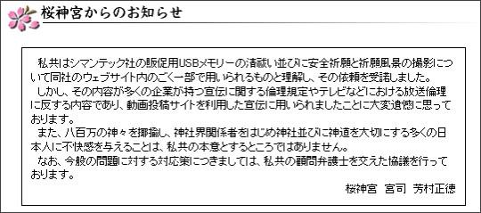 http://www.sakura.jingu.net/contents.html