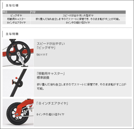 http://www.bscycle.co.jp/root/catalog/handybike/lineup/HB.html