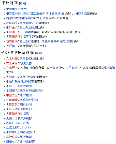 http://ja.wikipedia.org/wiki/%E7%94%B2%E5%B7%9E%E8%B2%A1%E9%96%A5