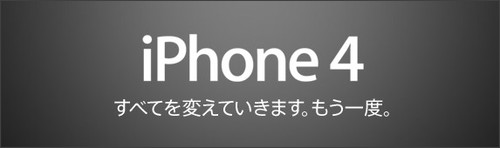 http://www.apple.com/jp/iphone/