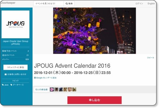 https://jpoug.doorkeeper.jp/events/53797