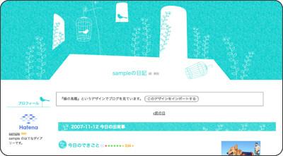 http://d.hatena.ne.jp/sample/?publicdesignset=1113