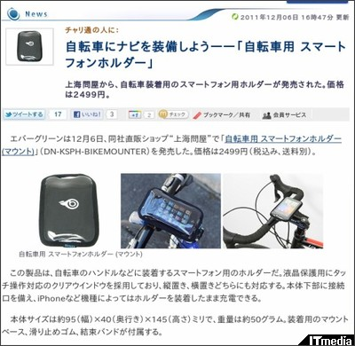 http://plusd.itmedia.co.jp/pcuser/articles/1112/06/news079.html