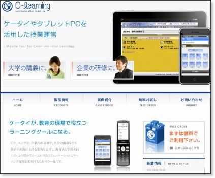 http://c-learning.jp/
