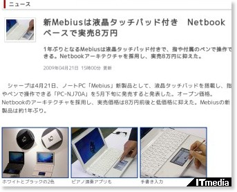 http://www.itmedia.co.jp/news/articles/0904/21/news073.html