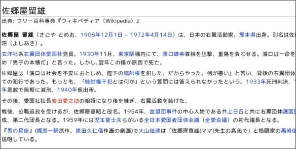 http://ja.wikipedia.org/wiki/%E4%BD%90%E9%83%B7%E5%B1%8B%E7%95%99%E9%9B%84