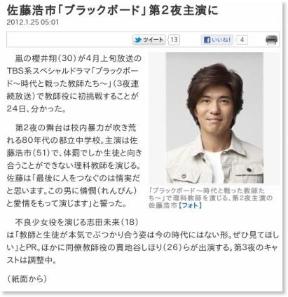 http://www.sanspo.com/geino/news/120125/gnj1201250501000-n1.htm