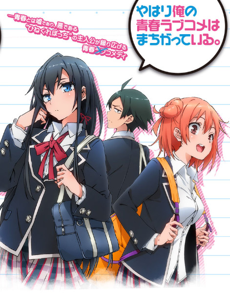 http://www.tbs.co.jp/anime/oregairu/