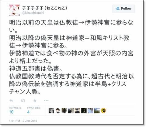 https://twitter.com/kitsuchitsuchi/status/551133726864723968