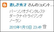 http://riodebonodori.blogspot.jp/2013/01/2.html