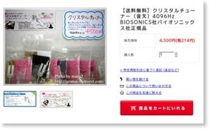 http://aromaventvert.shop-pro.jp/?pid=25386941