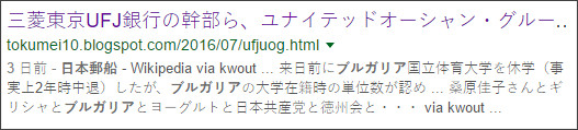 https://www.google.co.jp/#q=site:%2F%2Ftokumei10.blogspot.com+%E6%97%A5%E6%9C%AC%E9%83%B5%E8%88%B9%E3%80%80%E3%83%96%E3%83%AB%E3%82%AC%E3%83%AA%E3%82%A2