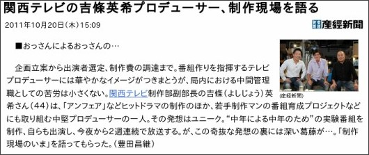 http://news.goo.ne.jp/article/sankei/entertainment/snk20111020132.html