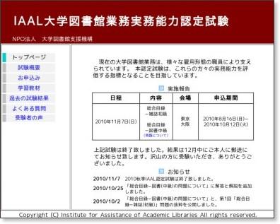 http://www.iaal.jp/IAAL_HPver5/index.html