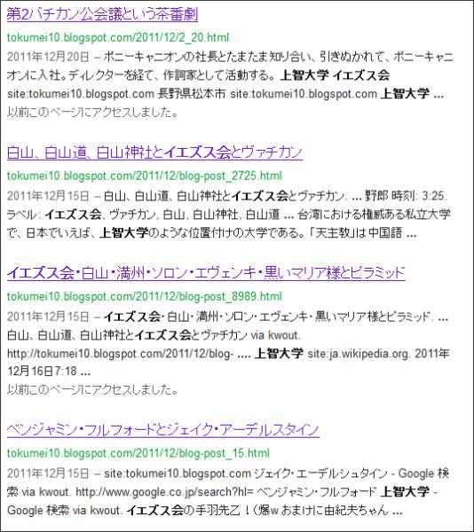 http://www.google.co.jp/search?hl=ja&safe=off&biw=1145&bih=939&q=site%3Atokumei10.blogspot.com+&btnG=%E6%A4%9C%E7%B4%A2&aq=f&aqi=&aql=&oq=#sclient=psy-ab&hl=ja&safe=off&source=hp&q=site:tokumei10.blogspot.com+%E4%B8%8A%E6%99%BA%E5%A4%A7%E5%AD%A6%E3%80%80%E3%82%A4%E3%82%A8%E3%82%BA%E3%82%B9%E4%BC%9A&pbx=1&oq=site:tokumei10.blogspot.com+%E4%B8%8A%E6%99%BA%E5%A4%A7%E5%AD%A6%E3%80%80%E3%82%A4%E3%82%A8%E3%82%BA%E3%82%B9%E4%BC%9A&aq=f&aqi=&aql=&gs_sm=e&gs_upl=2592l7151l1l7689l17l16l0l0l0l6l233l2929l0.10.6l16l0&bav=on.2,or.r_gc.r_pw.,cf.osb&fp=352619057d0e6030&biw=704&bih=726