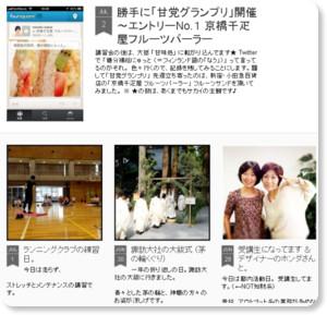 http://misatosakai.blogspot.jp/