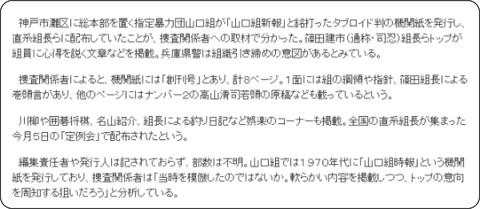http://www.kobe-np.co.jp/news/shakai/201307/0006143760.shtml