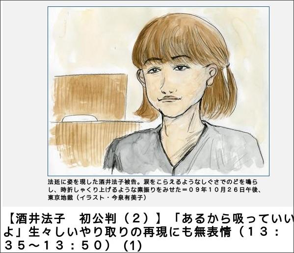 http://sankei.jp.msn.com/photos/affairs/trial/091026/trl0910261503012-p1.htm