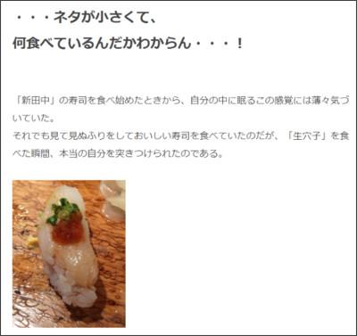 http://yamama48.hatenablog.com/entry/sashimilove