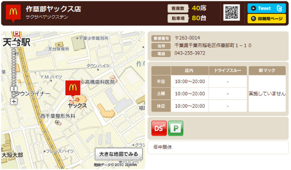 http://www.mcdonalds.co.jp/shop/map/map.php?strcode=12504