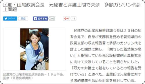 http://www.sankei.com/politics/news/160420/plt1604200031-n1.html