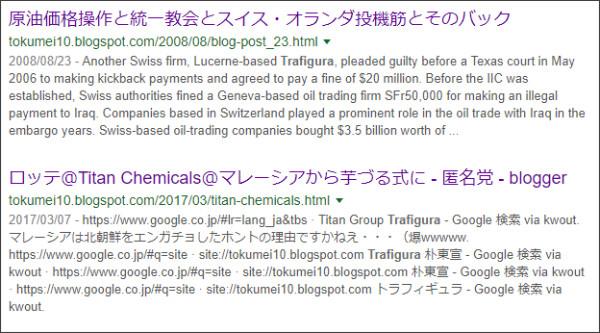 https://www.google.co.jp/search?ei=rH9LWpzTOoHSjwPs05uQCg&q=site%3A%2F%2Ftokumei10.blogspot.com+Trafigura&oq=site%3A%2F%2Ftokumei10.blogspot.com+Trafigura&gs_l=psy-ab.3...0.0.1.141.0.0.0.0.0.0.0.0..0.0....0...1c..64.psy-ab..0.0.0....0.oENdQ2nJQNI