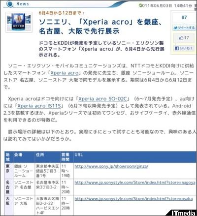 http://plusd.itmedia.co.jp/mobile/articles/1106/03/news064.html