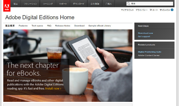 http://www.adobe.com/jp/products/digital-editions.html