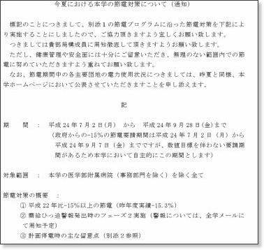 http://www.kyoto-u.ac.jp/ja/news_data/h/h1/news5/2012/documents/120702_3/01.pdf