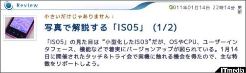 http://plusd.itmedia.co.jp/mobile/articles/1101/14/news115.html