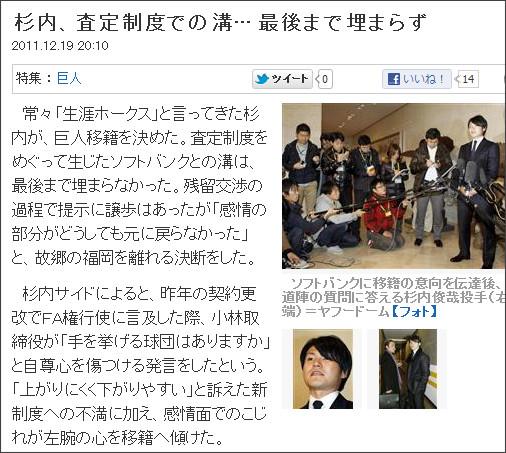 http://www.sanspo.com/baseball/news/111219/bsa1112192012003-n1.htm