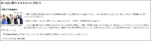 http://www.yomiuri.co.jp/e-japan/kumamoto/news/20120429-OYT8T00690.htm