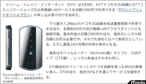 http://www.itmedia.co.jp/news/articles/1103/08/news050.html