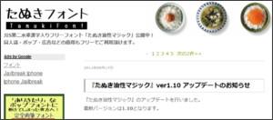 http://tanukifont.sblo.jp/
