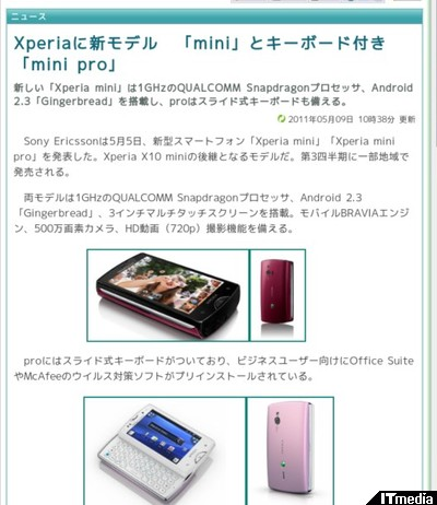 http://www.itmedia.co.jp/promobile/articles/1105/09/news033.html