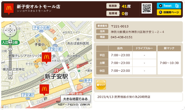 http://www.mcdonalds.co.jp/shop/map/map.php?strcode=14637