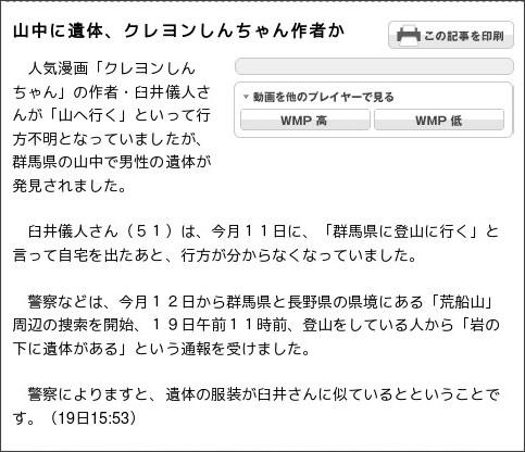 http://news.tbs.co.jp/newseye/tbs_newseye4238442.html