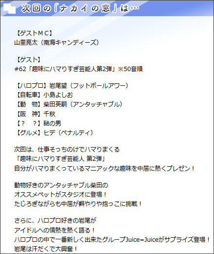 http://www.ntv.co.jp/nakainomado/
