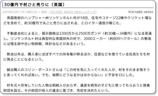 http://news.livedoor.com/article/detail/4065534/