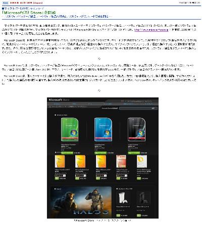 http://www.microsoft.com/japan/presspass/detail.aspx?newsid=3582