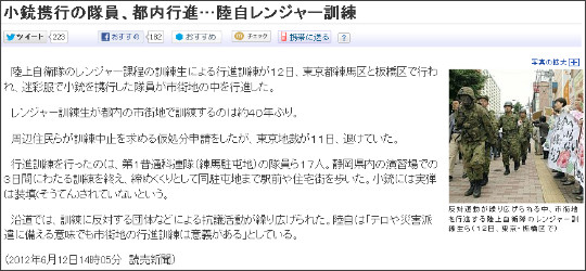 http://www.yomiuri.co.jp/national/news/20120612-OYT1T00618.htm
