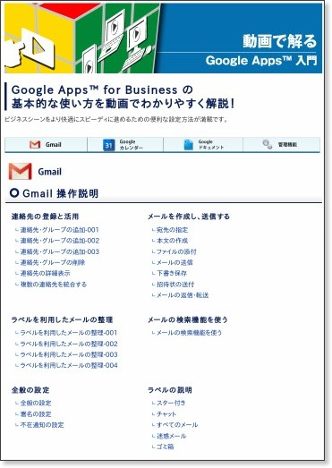 http://tm.softbank.jp/business/white_cloud/google_apps/movie/