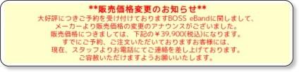 http://www.rakuten.co.jp/ikebe/443900/444584/859586/#957067
